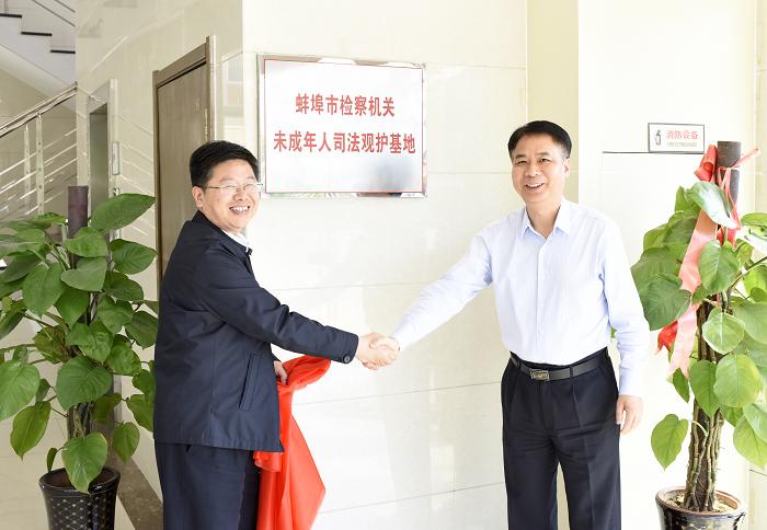 蚌埠市检察机关未成年人司法观护基地授牌设立.JPG