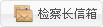 检察长信箱.jpg