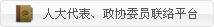 代表委员联络平台.jpg